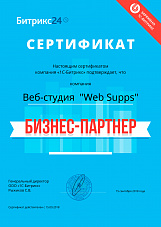 Сертификат - Web Supps Бизнес партнер Битрикс24